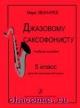 Джазовому саксофонисту. Учебное пособие для 5 кл